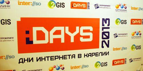 Конференция I-days